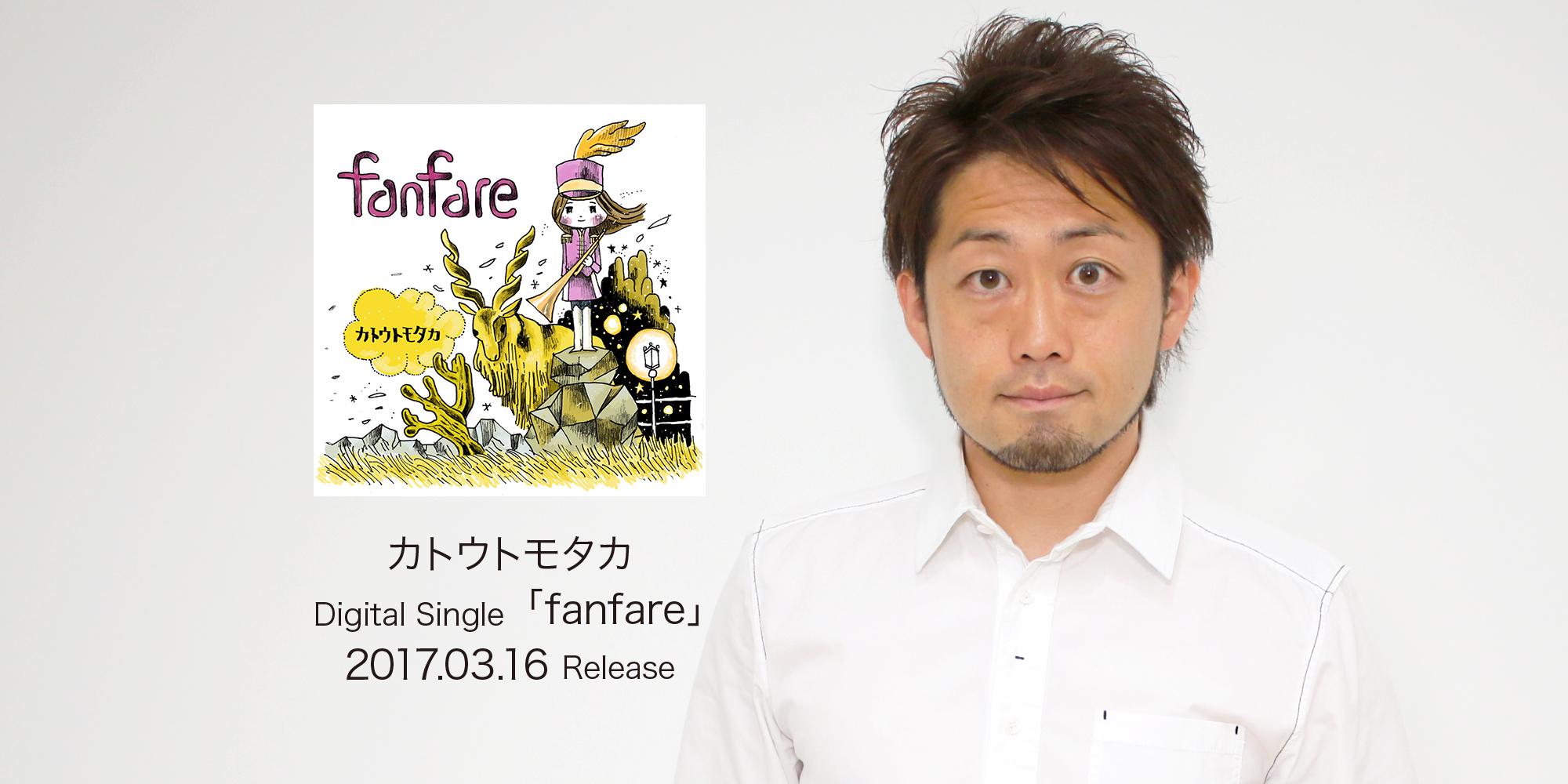 カトウトモタカ Official Website
